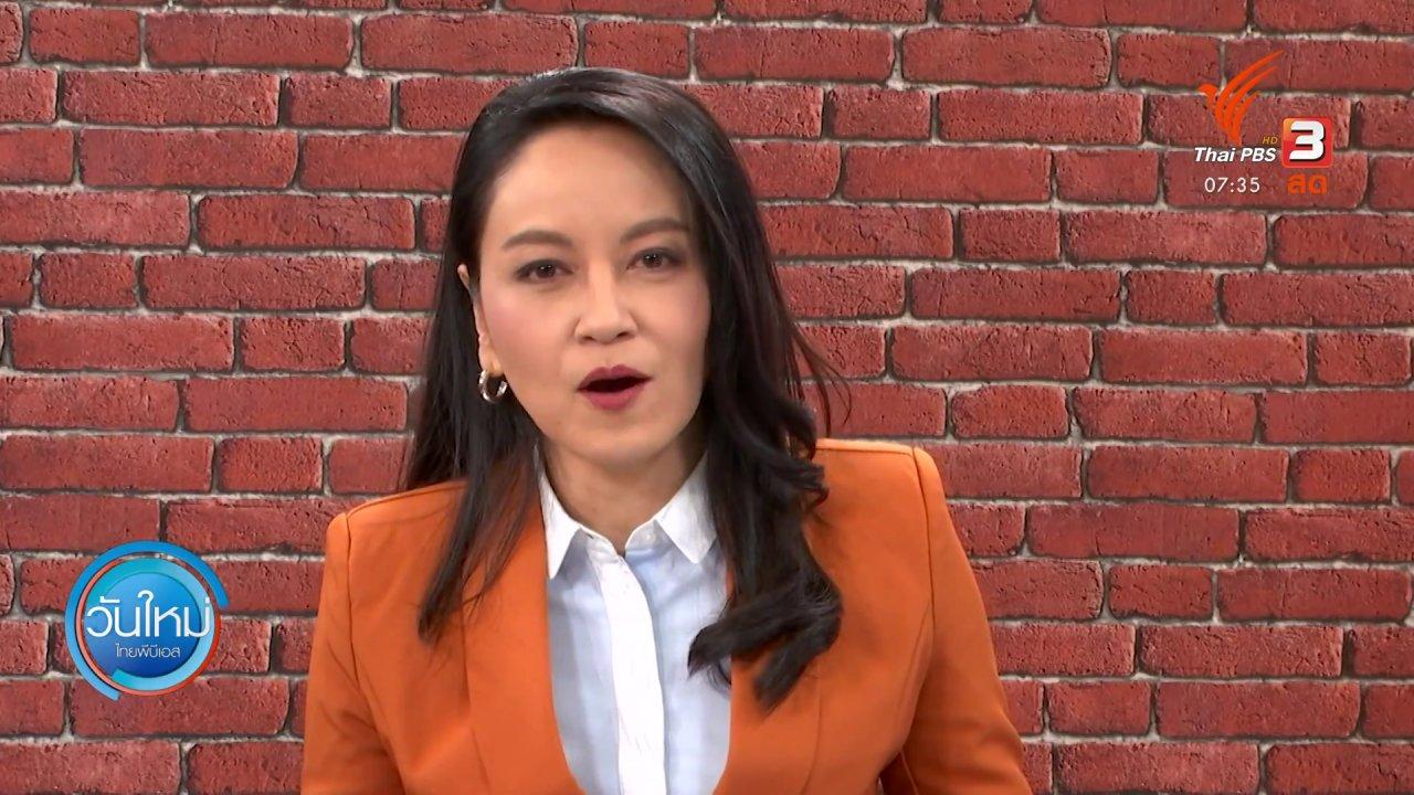 วันใหม่  ไทยพีบีเอส - ทันโลกกับ Thai PBS World : วิกฤตทำเนียบขาว เจ้าหน้าที่ระดับสูงจำนวนมากติดโควิด-19
