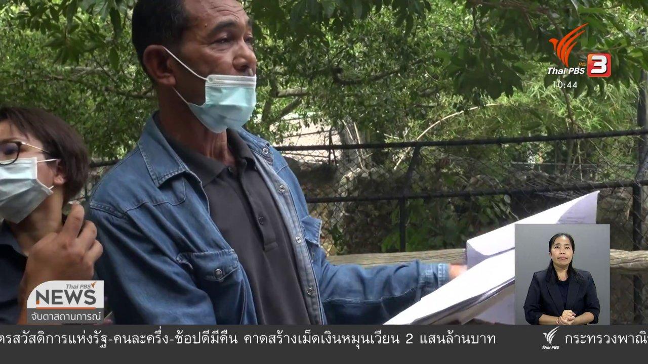 จับตาสถานการณ์ - ร้องตรวจสอบบ้านนักการเมืองครอบครองสัตว์ป่าฯ