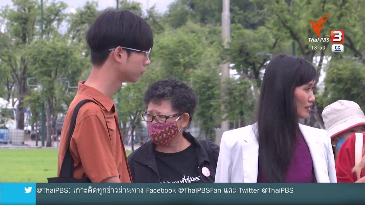 """ข่าวค่ำ มิติใหม่ทั่วไทย - """"คณะราษฎร"""" แถลงชุมนุมใหญ่ - ค้างคืน 14 ต.ค."""
