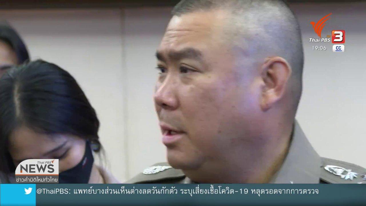 ข่าวค่ำ มิติใหม่ทั่วไทย - สอบโกงเบี้ยเลี้ยงโควิด-19 ตำรวจชั้นผู้น้อย