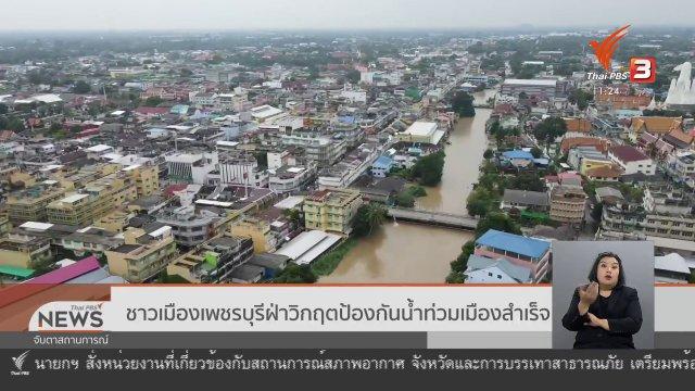 ชาวเมืองเพชรบุรีฝ่าวิกฤตป้องกันน้ำท่วมเมืองสำเร็จ