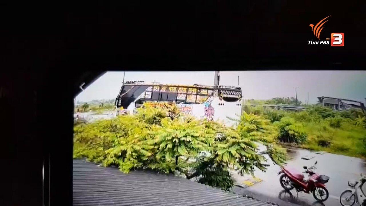 สถานีประชาชน - สถานีร้องเรียน : อุบัติเหตุรถไฟชนรถบัส อ.เมืองฉะเชิงเทรา