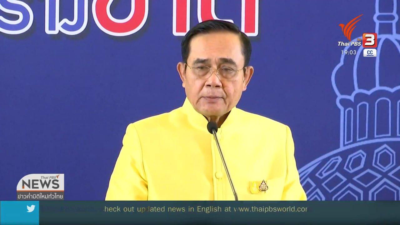 ข่าวค่ำ มิติใหม่ทั่วไทย - เตรียมรับมือชุมนุม 14 ต.ค.