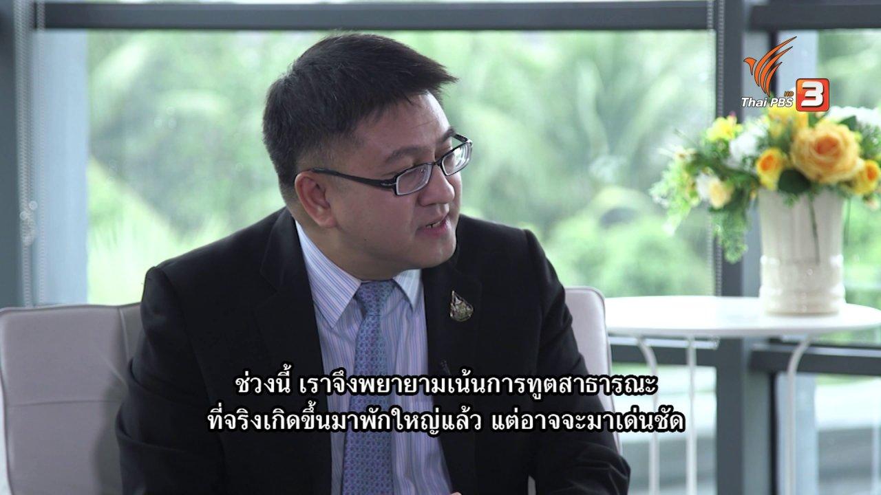 ข่าวเจาะย่อโลก - ThaiPBS World คุยกับรองอธิบดีกรมสารนิเทศ การทูตในยุคดิจิทัล