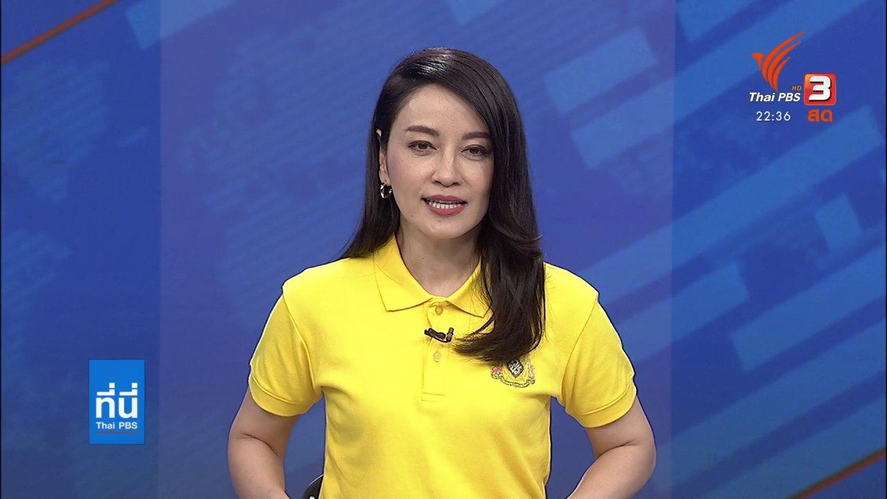 ที่นี่ Thai PBS - อันวาร์ อิบราฮิม กับจุดพลิกพันทางการเมืองมาเลเซีย
