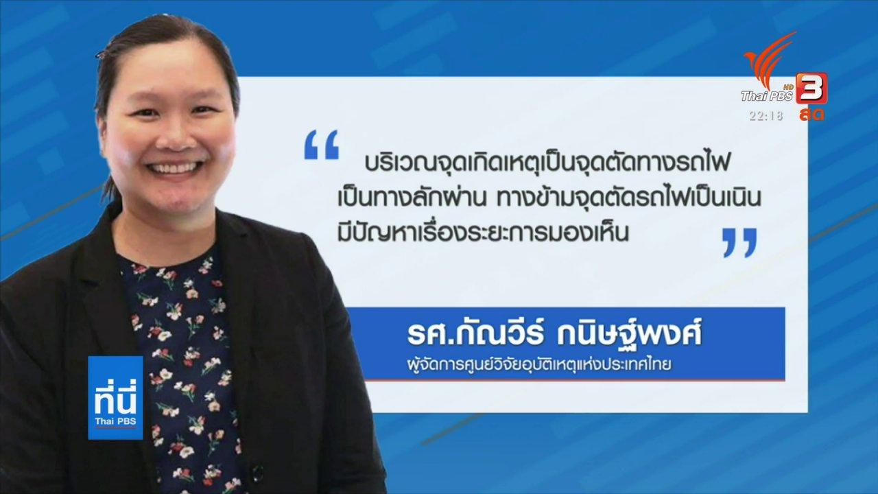 ที่นี่ Thai PBS - มาตรการลดอุบัติเหตุจุดตัดทางรถไฟ