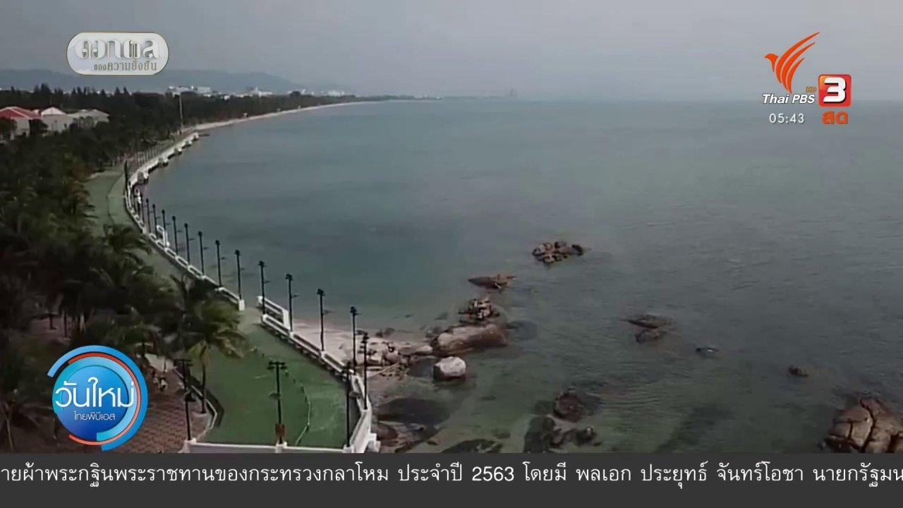วันใหม่  ไทยพีบีเอส - หาดบางแสนน้ำทะเลใส