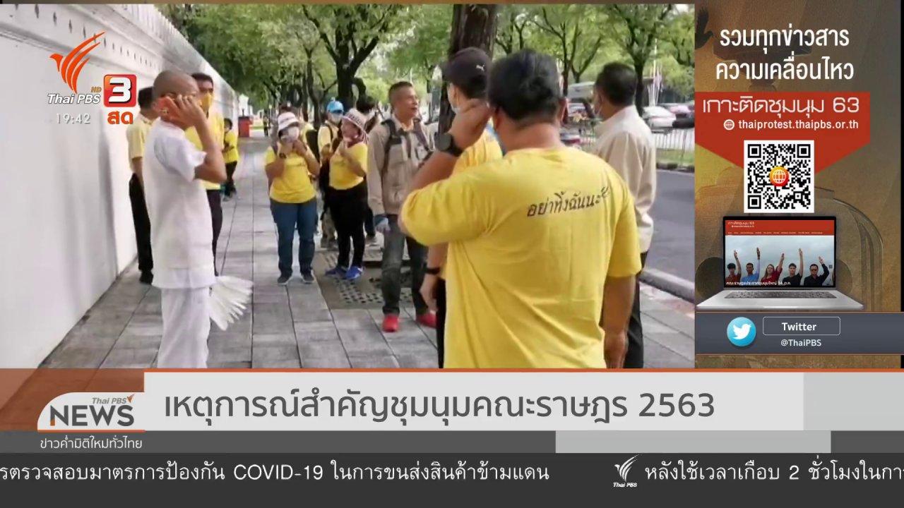 ข่าวค่ำ มิติใหม่ทั่วไทย - เหตุการณ์สำคัญชุมนุมคณะราษฎร 2563