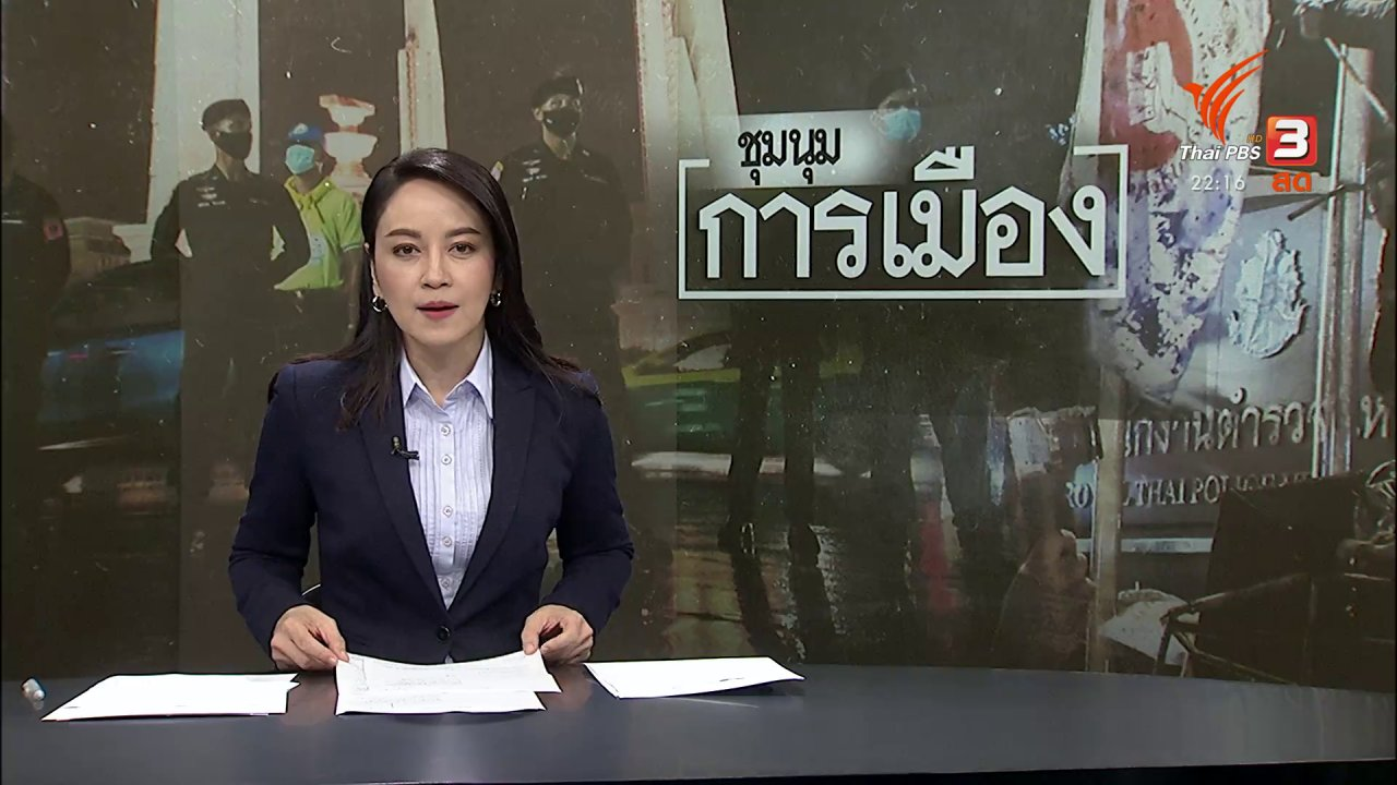 ที่นี่ Thai PBS - ตำรวจขอคืนพื้นที่การชุมนุม
