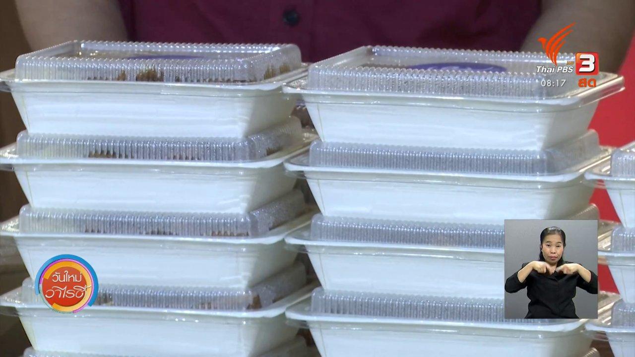วันใหม่วาไรตี้ - จับตาข่าวเด่น : ขยะพลาสติกจากบริการส่งอาหาร