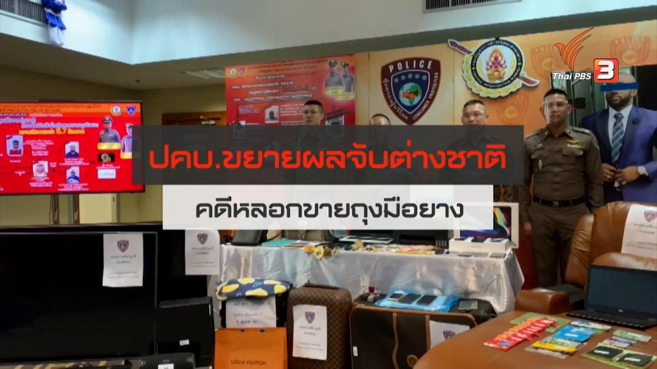 สถานีประชาชน - สถานีร้องเรียน : ปคบ.ขยายผลจับต่างชาติ คดีหลอกขายถุงมือยาง