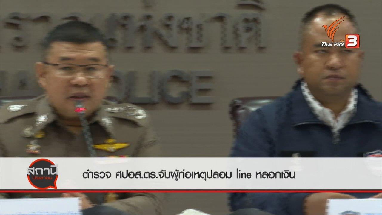 สถานีประชาชน - สถานีร้องเรียน : ตำรวจ ศปอส.ตร.จับผู้ก่อเหตุปลอมไลน์หลอกเงิน