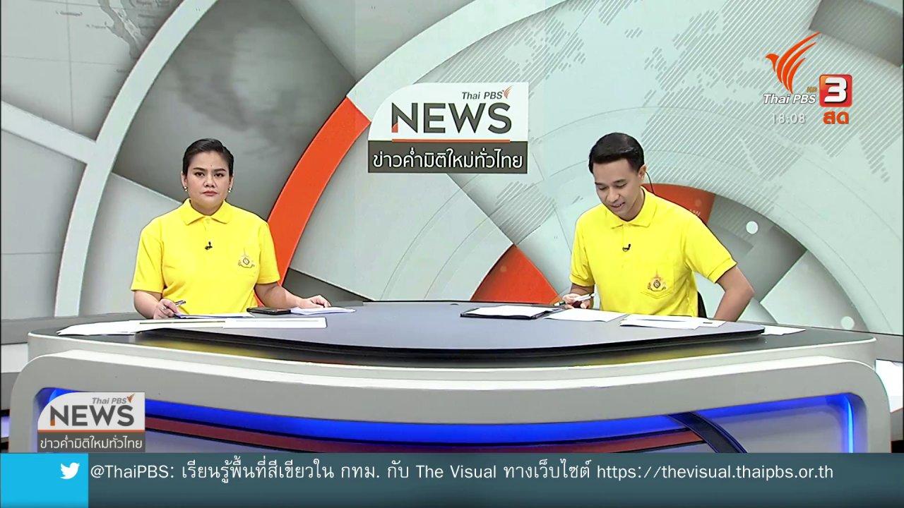 ข่าวค่ำ มิติใหม่ทั่วไทย - ทำเนียบรัฐบาลมีแผนรองรับสถานการณ์ชุมนุม