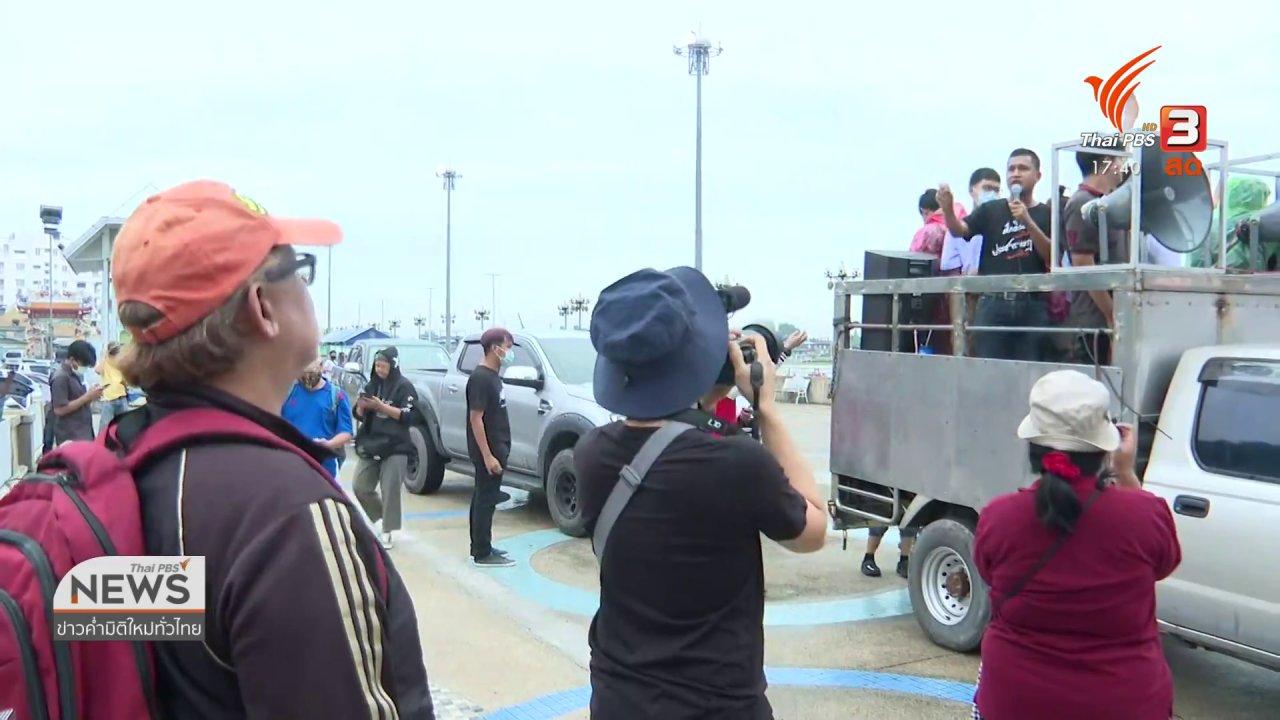 ข่าวค่ำ มิติใหม่ทั่วไทย - เครือข่ายคนรุ่นใหม่นนทบุรี เคลื่อนขบวน 9 จุด