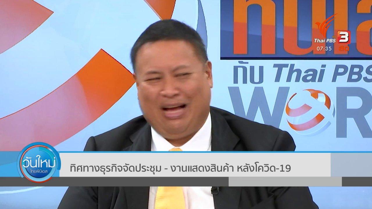 วันใหม่  ไทยพีบีเอส - ทันโลกกับ Thai PBS World : ทิศทางธุรกิจจัดประชุม - งานแสดงสินค้า หลังโควิด-19