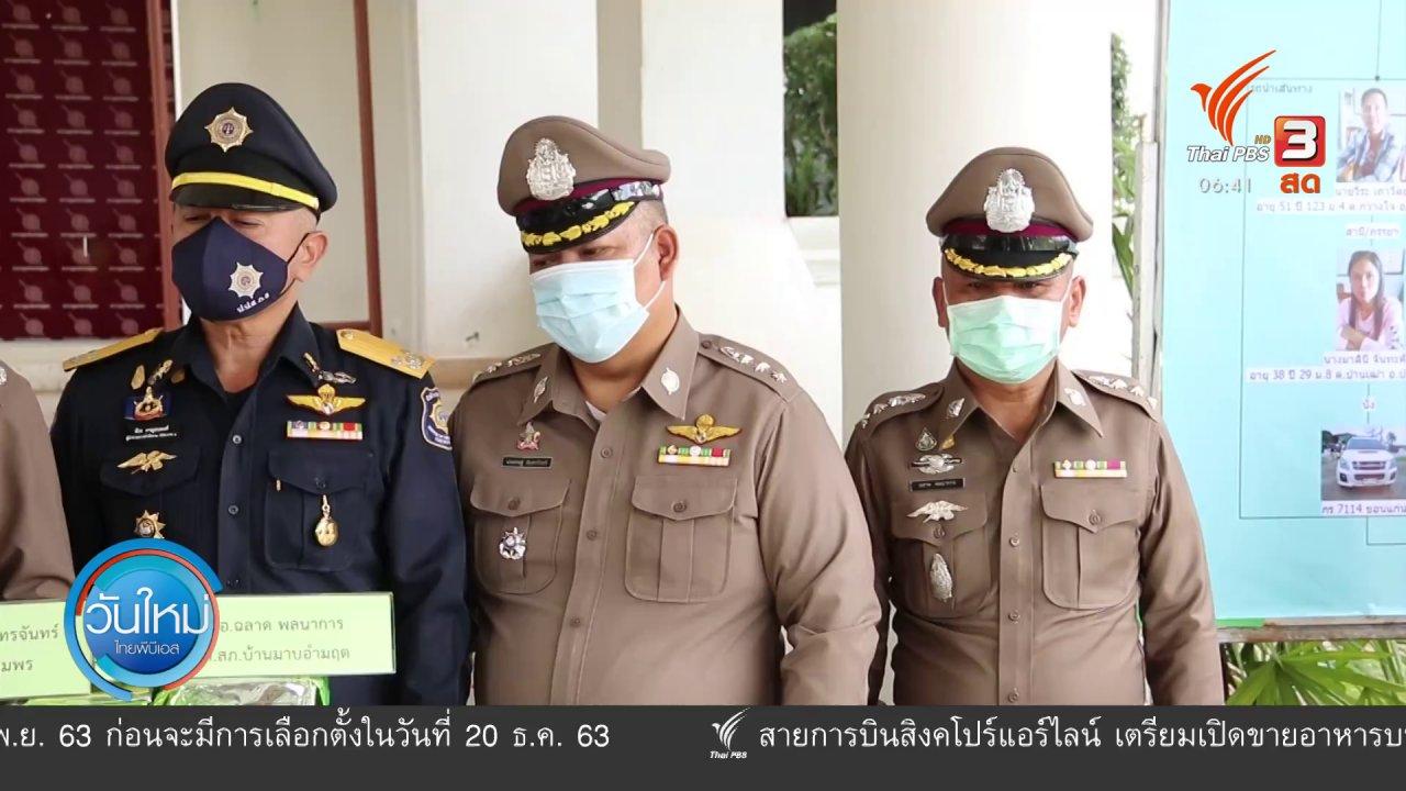 วันใหม่  ไทยพีบีเอส - จับอดีตตำรวจขนไอซ์เกือบ 500 กก.