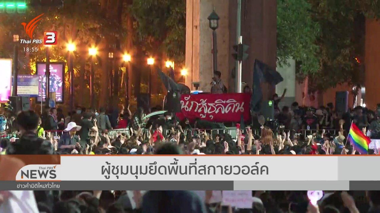 ข่าวค่ำ มิติใหม่ทั่วไทย - ผู้ชุมนุมยังคงปักหลักแยกราชประสงค์