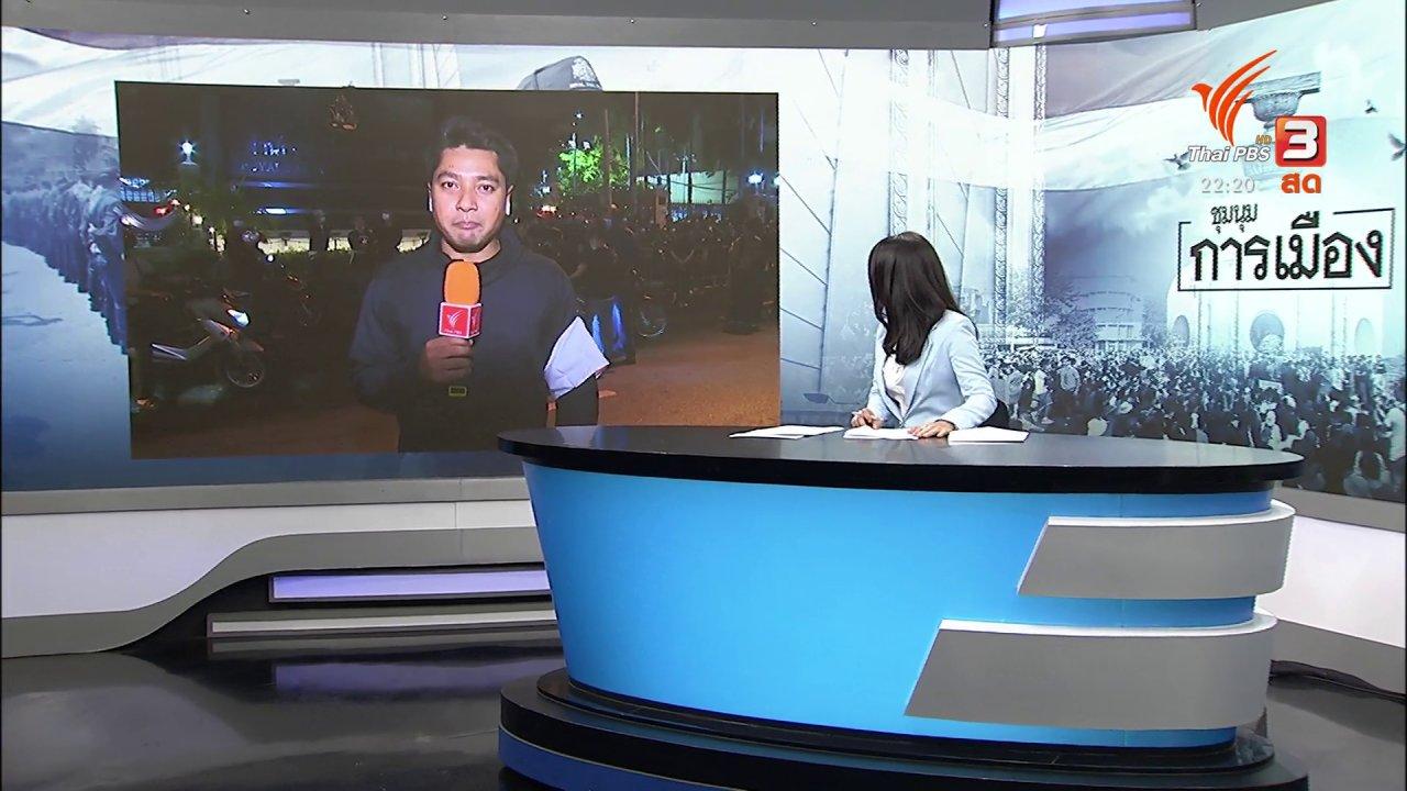 ที่นี่ Thai PBS - ผู้ชุมนุมแสดงออกเชิงสัญลักษณ์หน้าสำนักงานตำรวจแห่งชาติ
