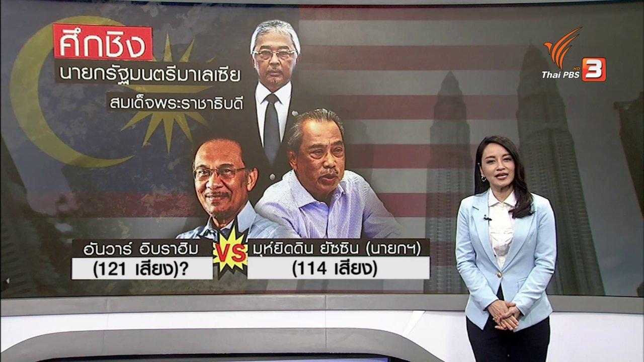 """ที่นี่ Thai PBS - """"อันวาร์"""" กับวันที่รอคอยเป็นนายกฯ"""