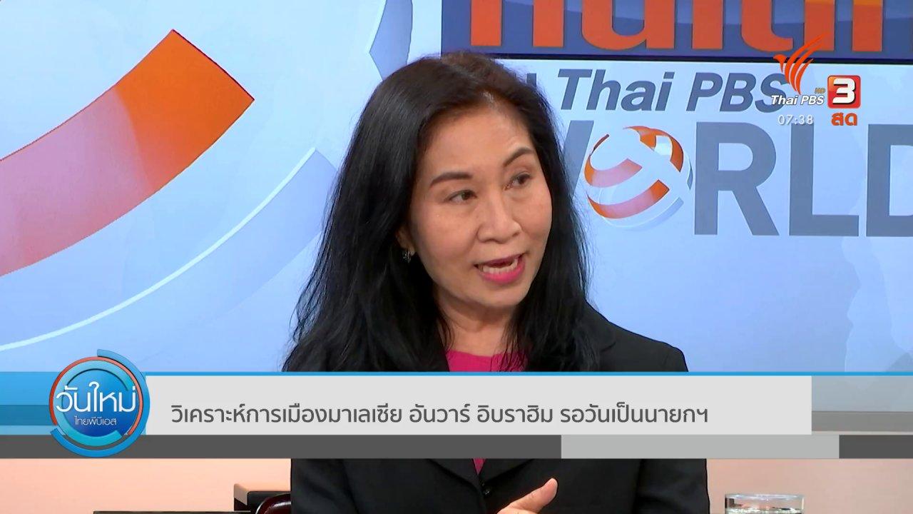 วันใหม่  ไทยพีบีเอส - ทันโลกกับ Thai PBS World : วิเคราะห์การเมืองมาเลเซีย อันวาร์ อิบราฮิม รอวันเป็นนายกฯ
