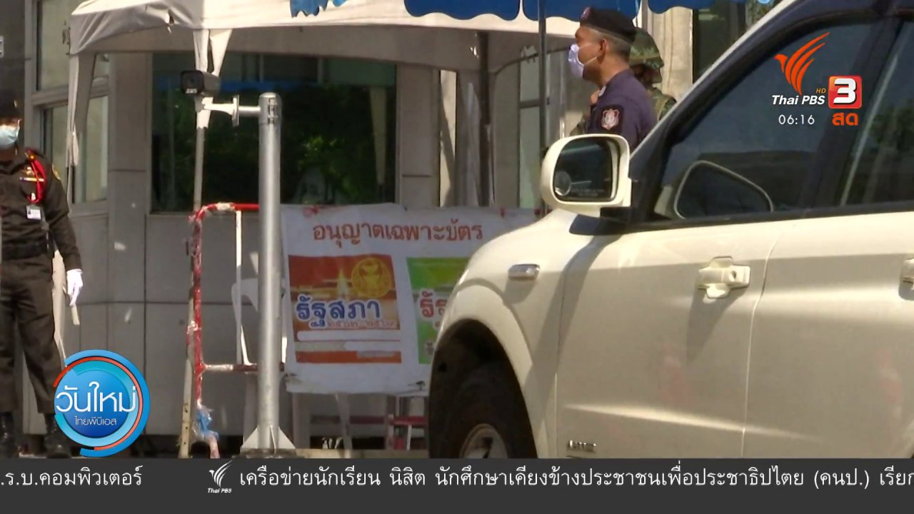 """วันใหม่  ไทยพีบีเอส - มุม(การ)เมือง : ค้าน พ.ร.ก.ฉุกเฉิน ก้าวไกลชี้ """"รัฐประหารเงียบ"""""""