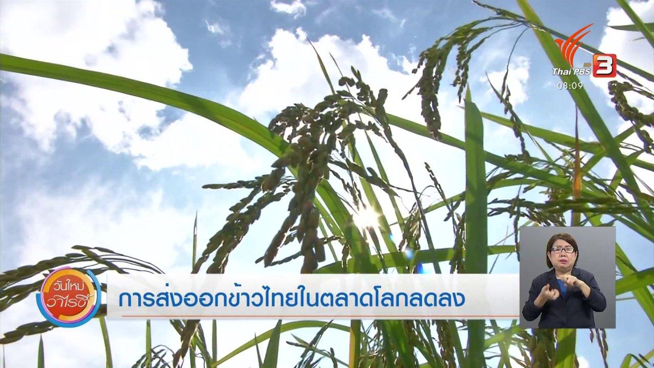 วันใหม่วาไรตี้ - จับตาข่าวเด่น : การส่งออกข้าวไทยในตลาดโลกลดลง