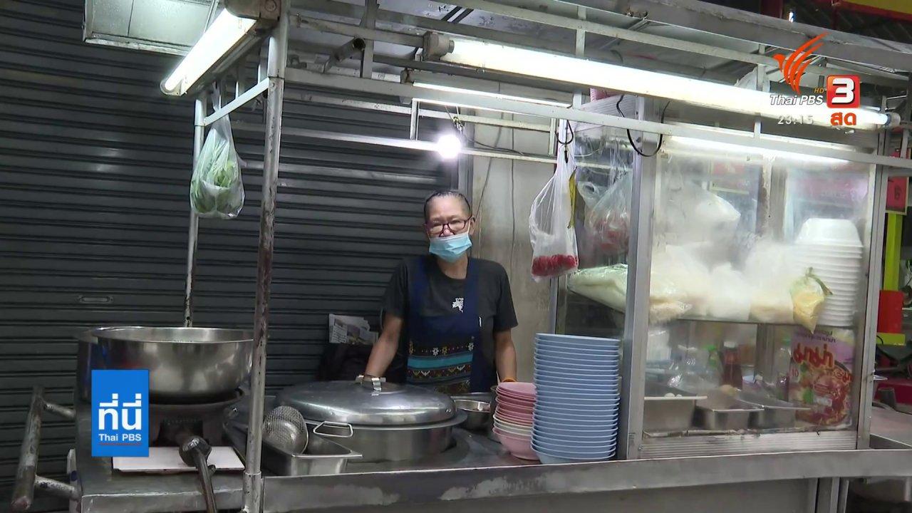 ที่นี่ Thai PBS - ผลกระทบการชุมนุมต่อย่านธุรกิจ