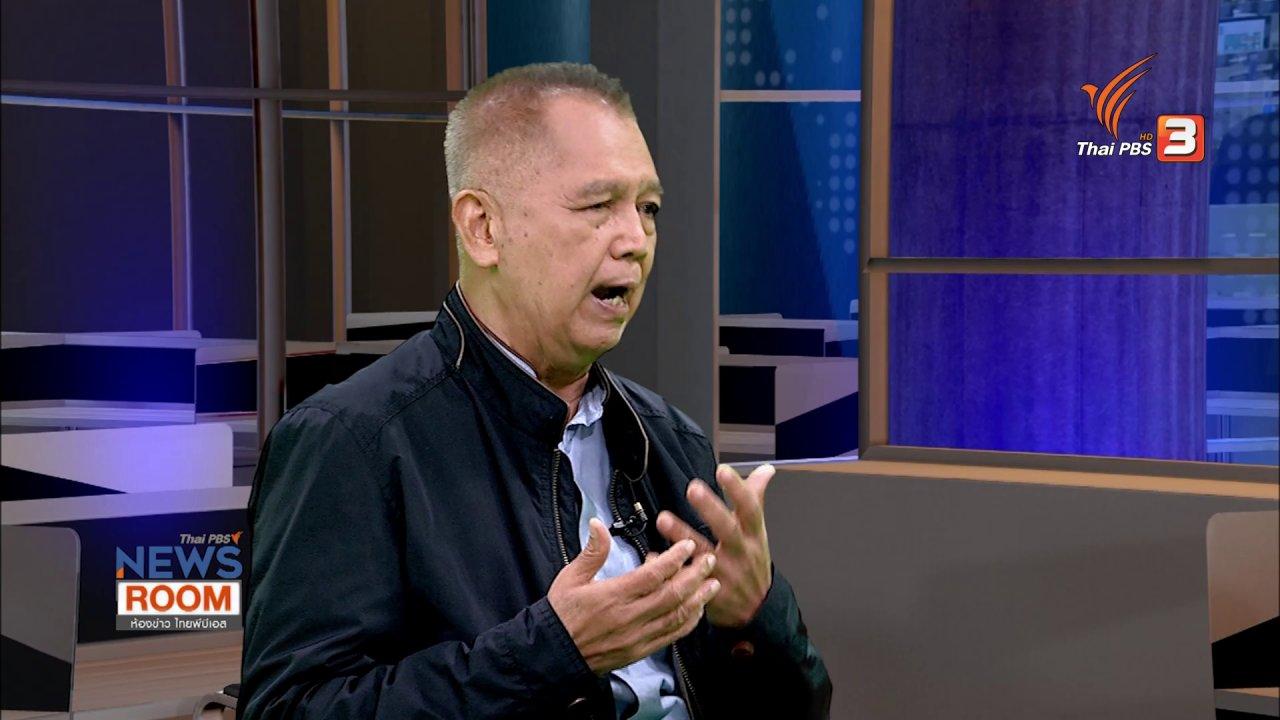 """ห้องข่าว ไทยพีบีเอส NEWSROOM - """"ทางออก"""" ความขัดแย้งการเมือง """"มองไปข้างหน้า"""" รับมืออนาคต"""