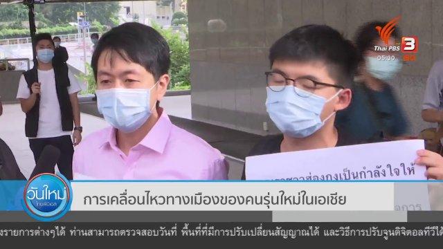 """""""โจชัว หว่อง"""" แสดงจุดยืนสนับสนุนการชุมนุมในไทย"""