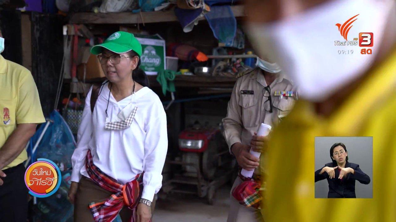 วันใหม่วาไรตี้ - ประเด็นสังคม : โครงการชุมชนปลอดขยะ (Zero waste) ชุมชนบ้านสร้างก่อ จ.อุดรธานี