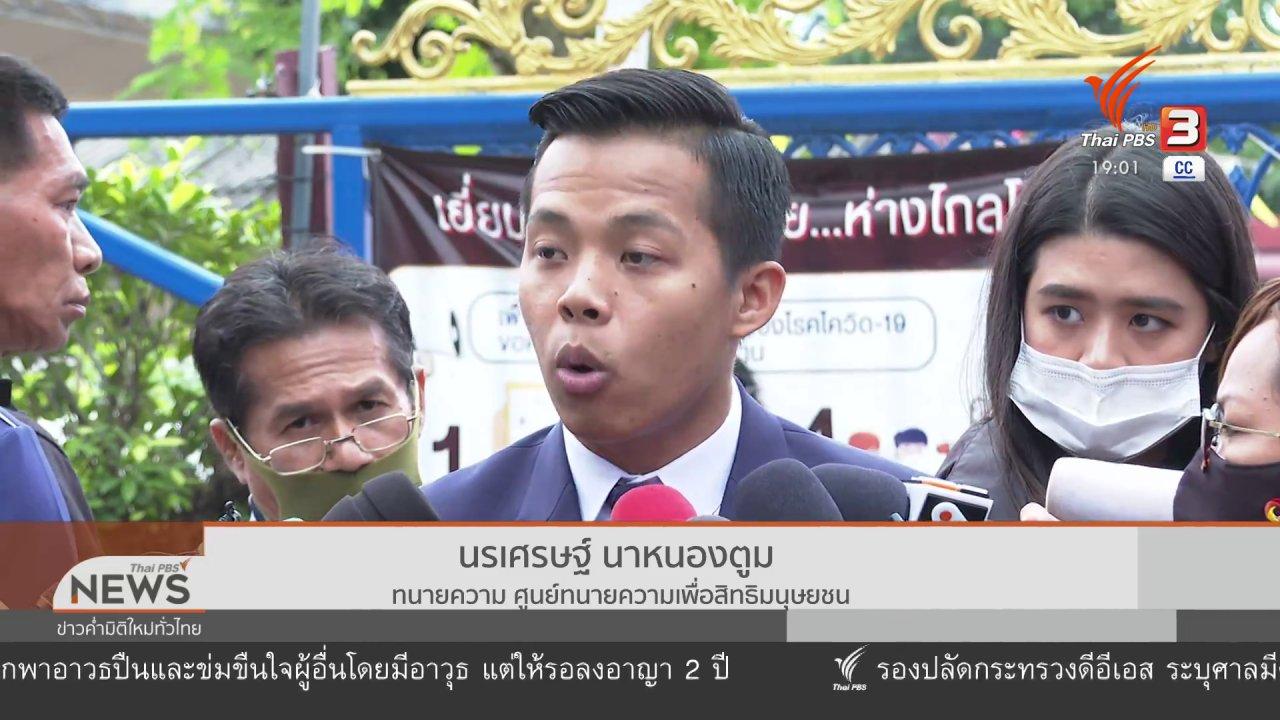 """ข่าวค่ำ มิติใหม่ทั่วไทย - อายัดตัว """"เพนกวิน - รุ้ง"""" ดำเนินคดีต่อ"""