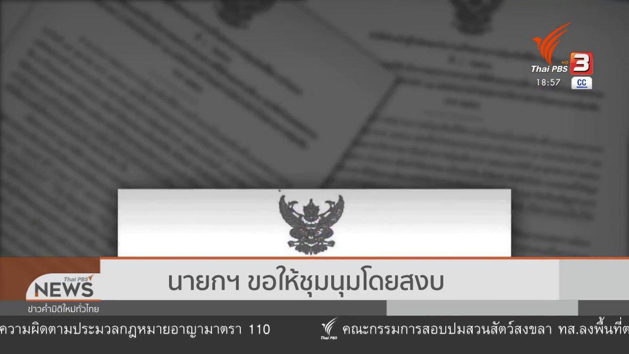 ข่าวค่ำ มิติใหม่ทั่วไทย - นายกฯ ขอให้ชุมนุมโดยสงบ