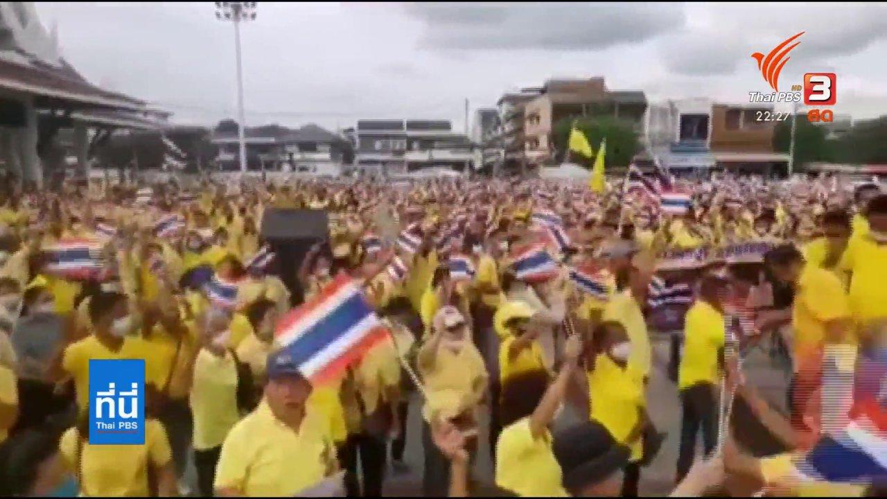 ที่นี่ Thai PBS - ชุมนุมปกป้องสถาบันฯ จ.ชลบุรี