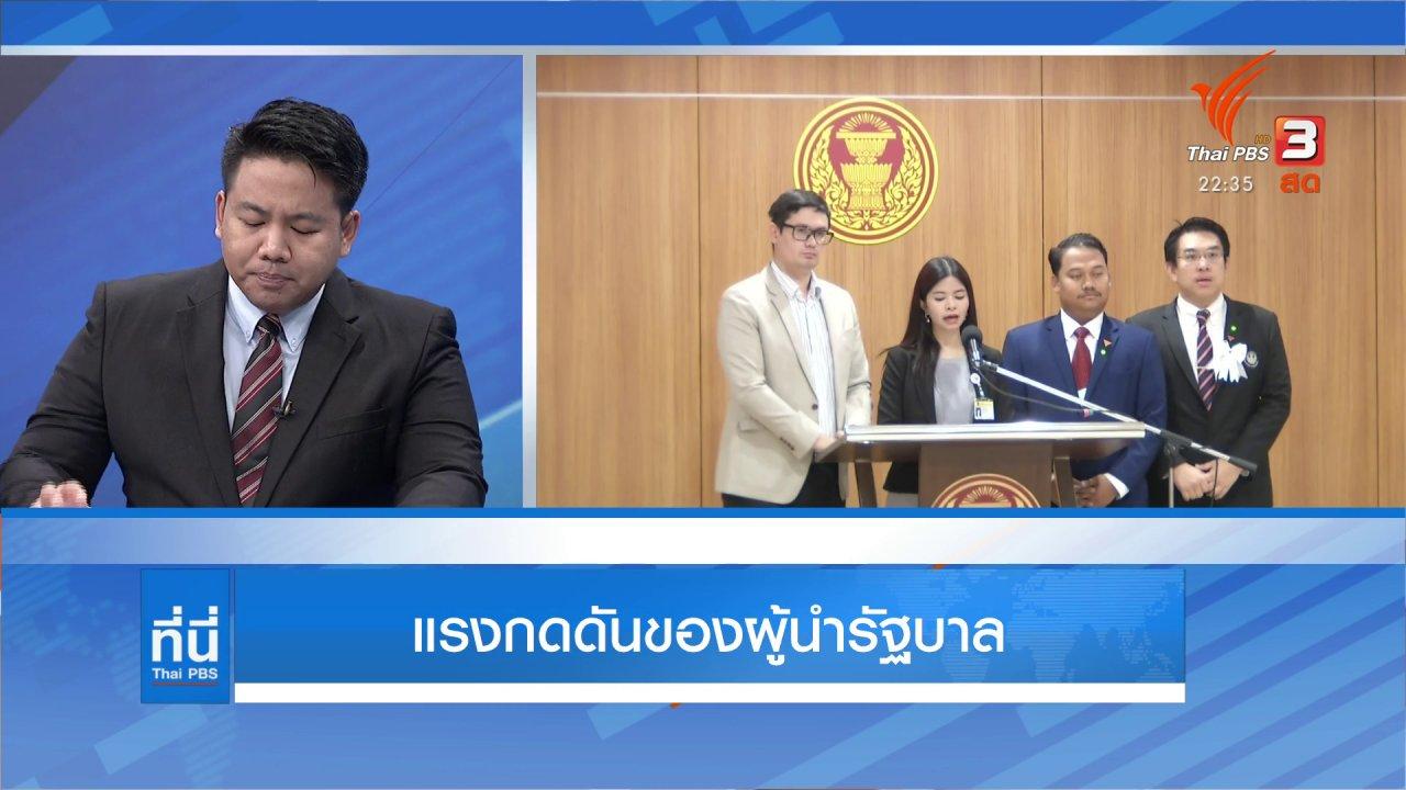 ที่นี่ Thai PBS - วิเคราะห์ แรงกดดันของผู้นำรัฐบาล