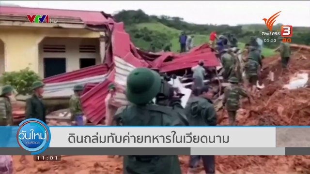 ดินถล่มทับค่ายทหารในเวียดนาม