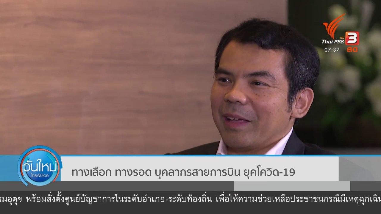 วันใหม่  ไทยพีบีเอส - ทันโลกกับ Thai PBS World : ทางเลือก ทางรอด บุคลากรสายการบิน ยุคโควิด-19