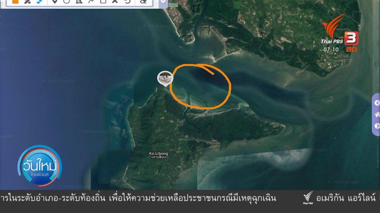 วันใหม่  ไทยพีบีเอส - กินอยู่รู้รอบ : ชาวบ้านช่วยชีวิตพะยูนเกยตื้นเกาะลิบง จ.ตรัง