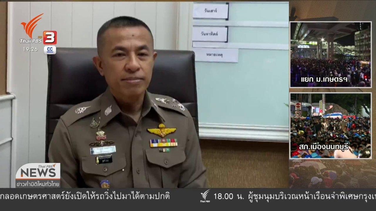 ข่าวค่ำ มิติใหม่ทั่วไทย - ผบ.ตร.แจง ไม่ได้สั่งปิดสื่อ