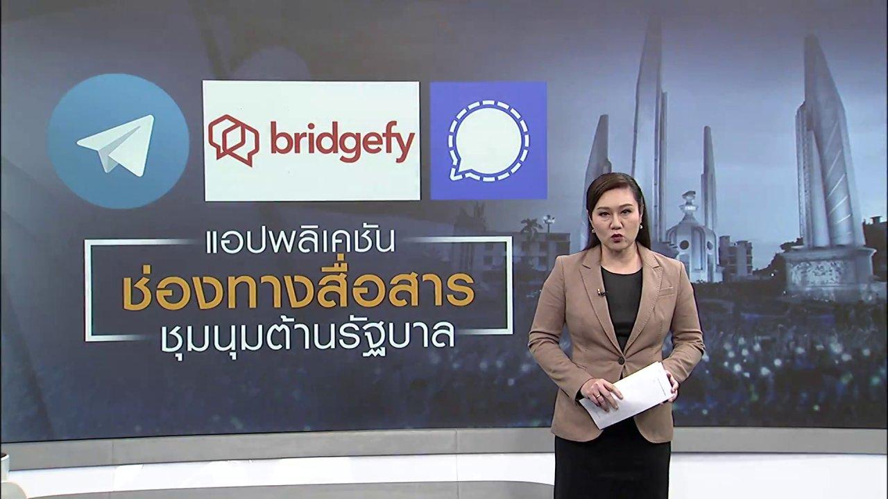 ข่าวค่ำ มิติใหม่ทั่วไทย - วิเคราะห์สถานการณ์ต่างประเทศ : แอปพลิเคชัน ช่องทางสื่อสารของผู้ชุมนุม