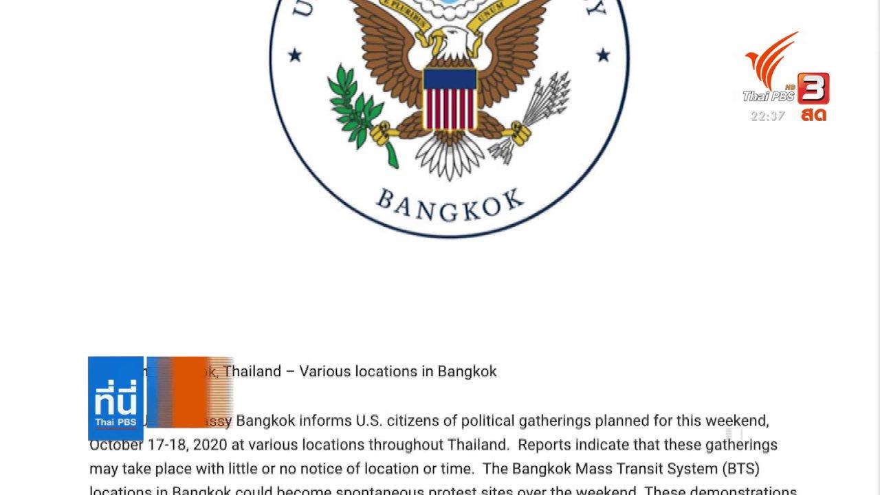 ที่นี่ Thai PBS - สถานทูตสหรัฐฯแจ้งเตือนเหตุชุมนุม