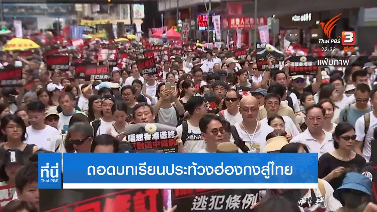 ที่นี่ Thai PBS - ถอดบทเรียนประท้วงฮ่องกงสู่ไทย