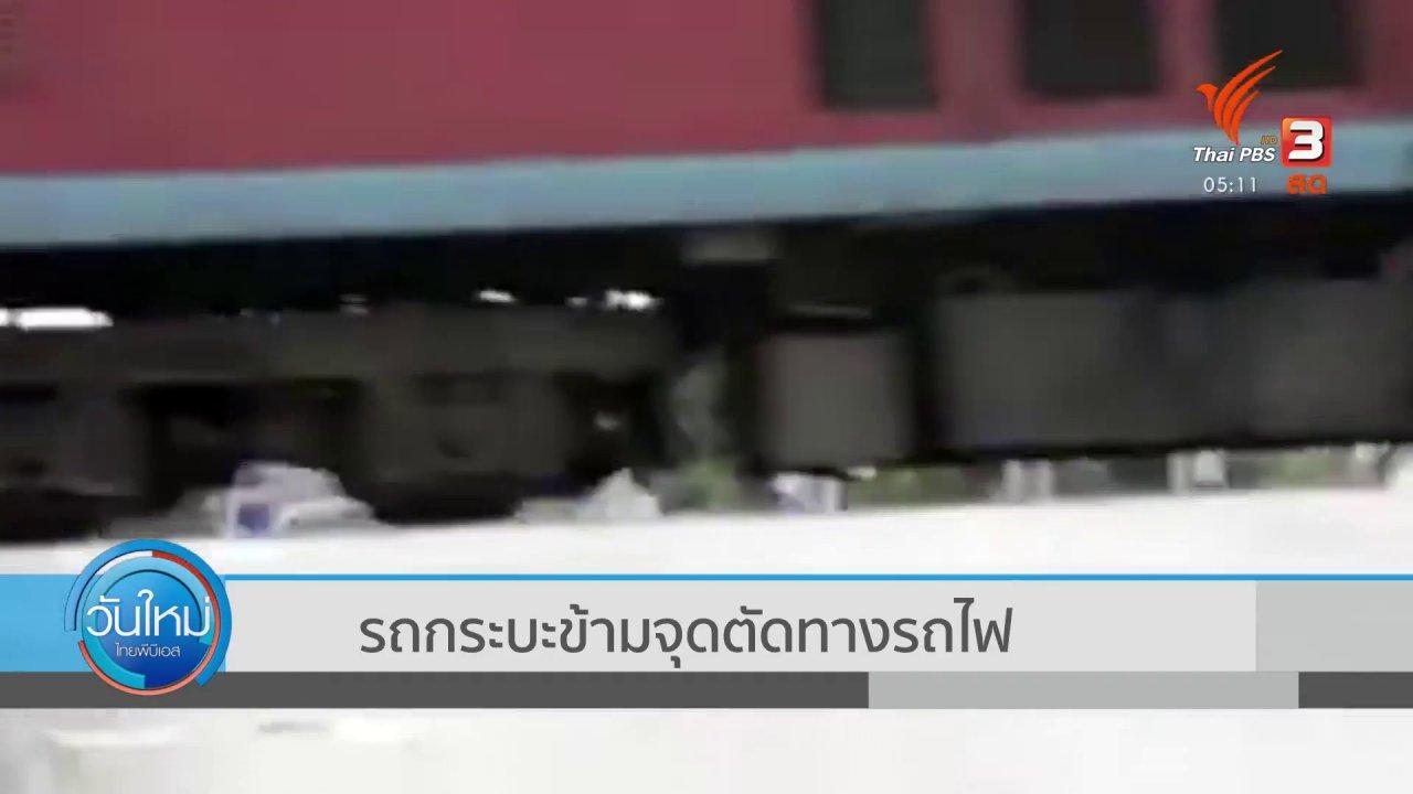 รถกระบะข้ามจุดตัดทางรถไฟแบบหวุดหวิด