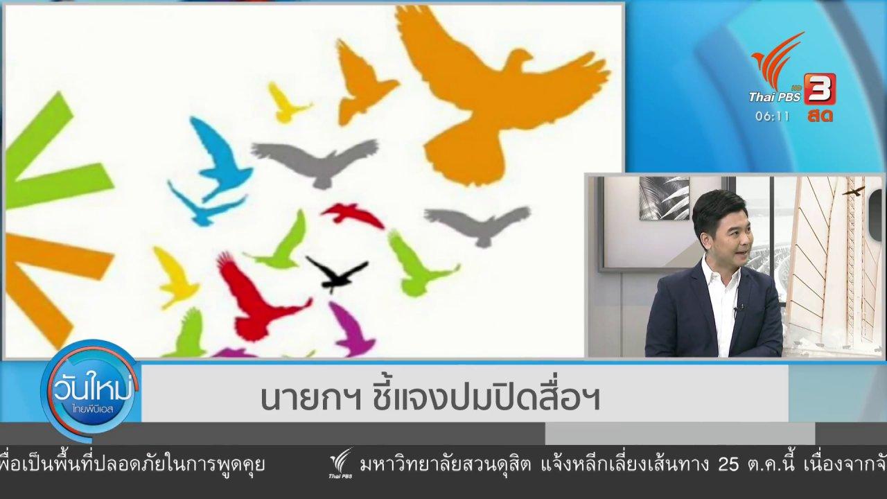 วันใหม่  ไทยพีบีเอส - มุม(การ)เมือง : นายกฯ ชี้แจงปมปิดสื่อฯ