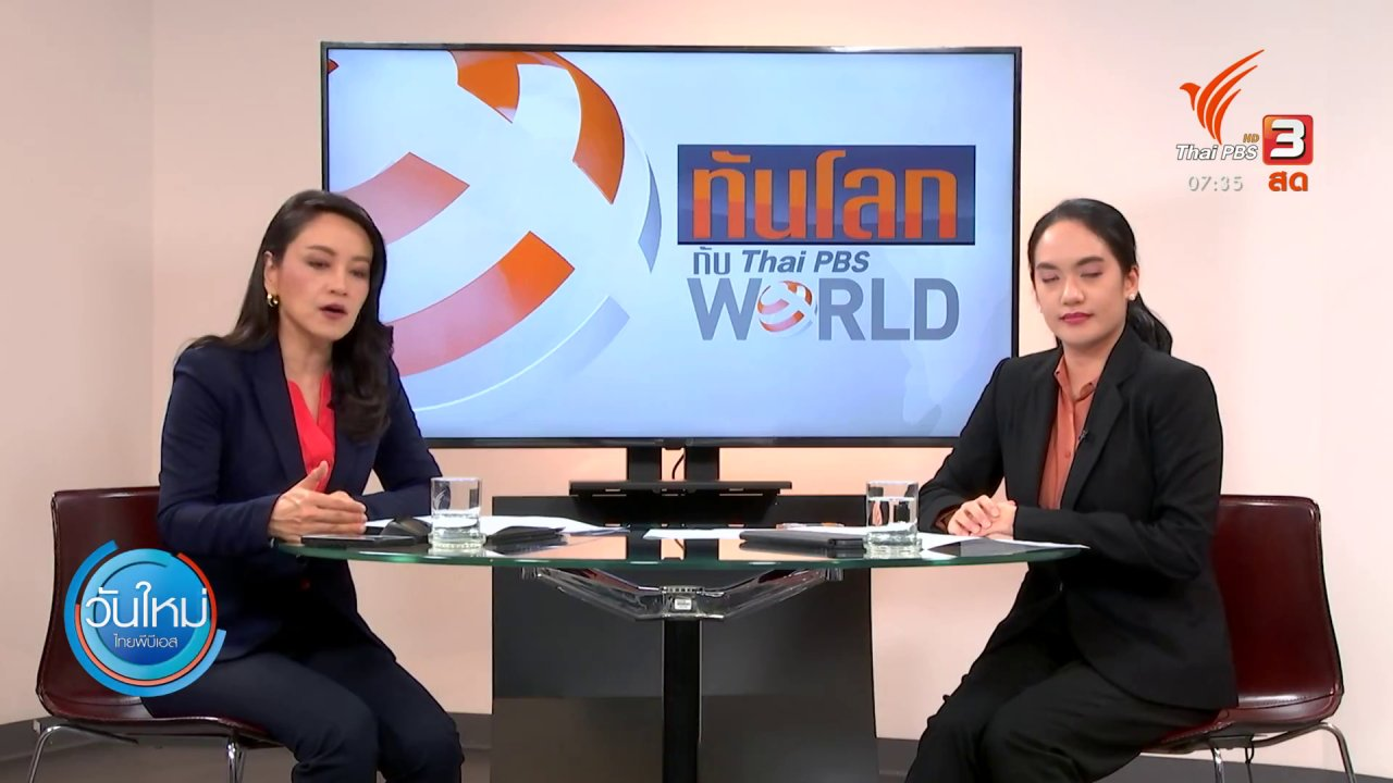 วันใหม่  ไทยพีบีเอส - ทันโลกกับ Thai PBS World : โต้วาทีชิงประธานาธิบดีสหรัฐฯ รอบสุดท้าย ผู้ดำเนินรายการปิดไมค์ได้