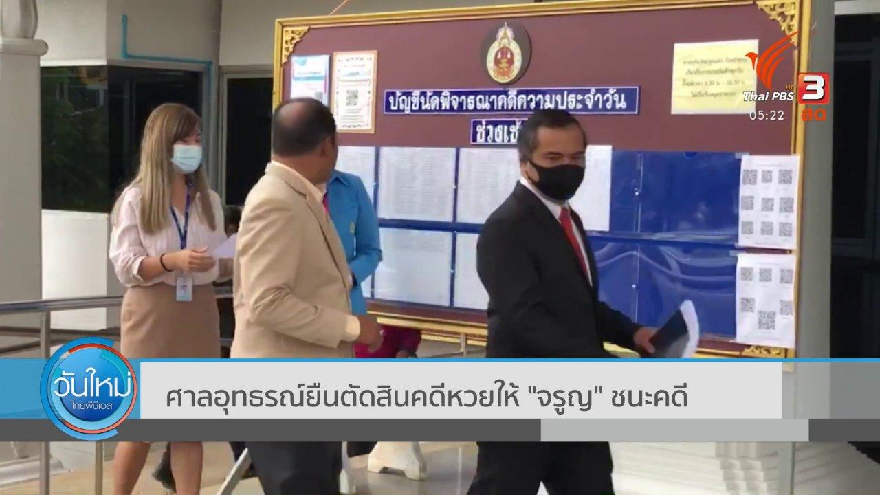 """วันใหม่  ไทยพีบีเอส - ศาลอุทธรณ์ยืนตัดสินคดีหวยให้ """"จรูญ"""" ชนะคดี"""