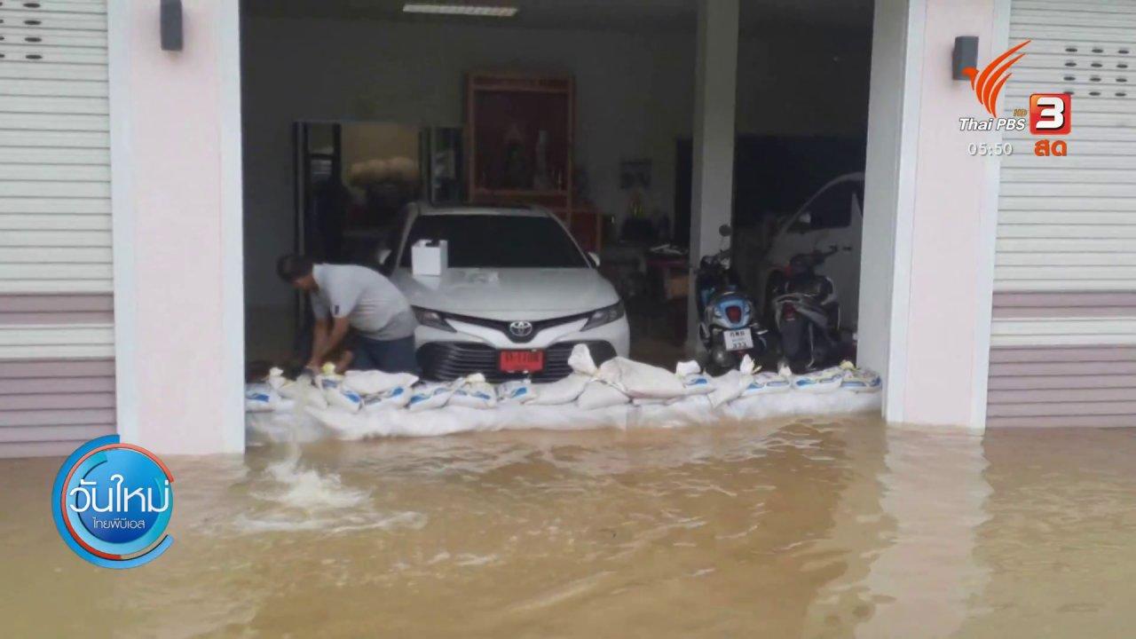 วันใหม่  ไทยพีบีเอส - น้ำท่วมสระแก้วกระทบ 2 หมื่นคน