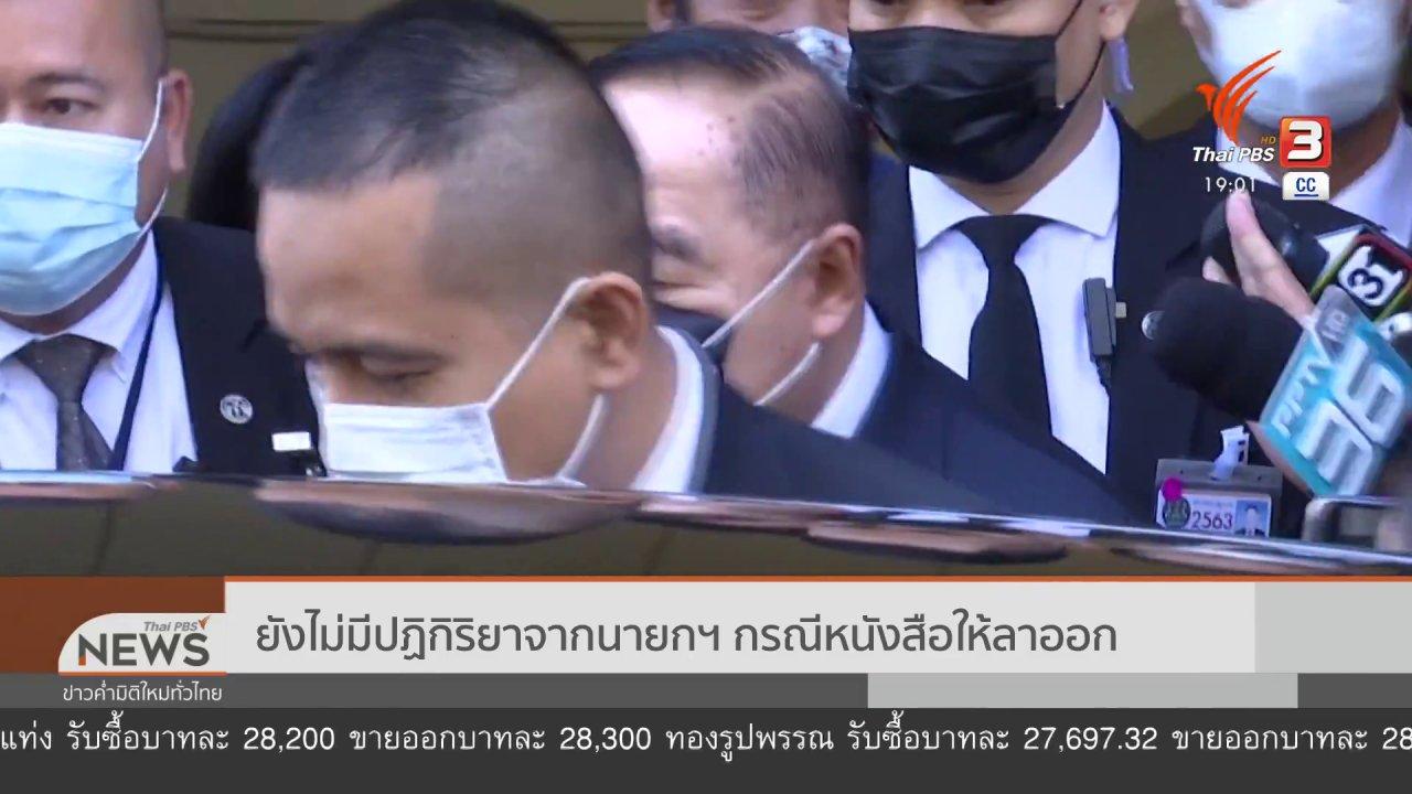 ข่าวค่ำ มิติใหม่ทั่วไทย - ยังไม่มีปฏิกิริยาจากนายกฯ กรณีหนังสือให้ลาออก