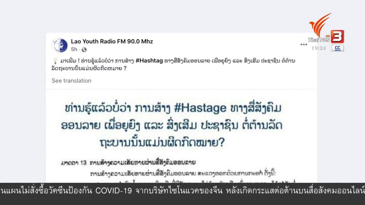 """ข่าวค่ำ มิติใหม่ทั่วไทย - วิเคราะห์สถานการณ์ต่างประเทศ : """"ชุมนุมการเมืองไทย"""" ส่งแรงกระเพื่อมไกลถึงเพื่อนบ้าน"""