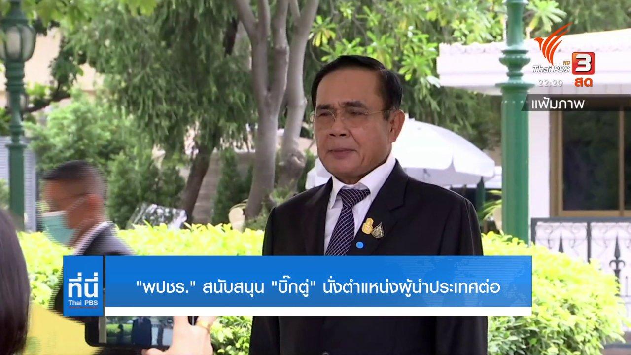 ที่นี่ Thai PBS - ที่ประชุม ส.ส.พลังประชารัฐมีมติหนุนนายกรัฐมนตรี
