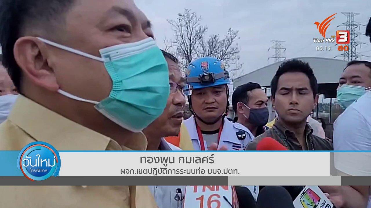 วันใหม่  ไทยพีบีเอส - เร่งตรวจสอบ - เยียวยาเหตุท่อก๊าซระเบิด